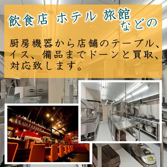 厨房機器 店舗備品 買取