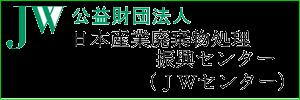 公益財団法人 JW