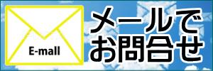 リサイクル 買取 神奈川 メール問い合わせ