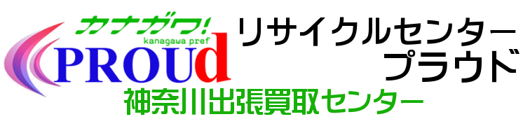 リサイクルセンタープラウド神奈川出張買取センター