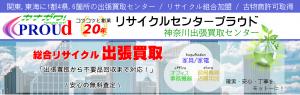 リサイクルセンタープラウド神奈川
