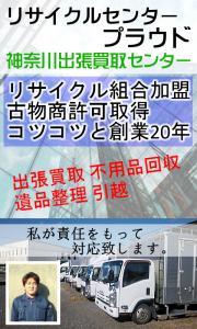 出張買取 神奈川