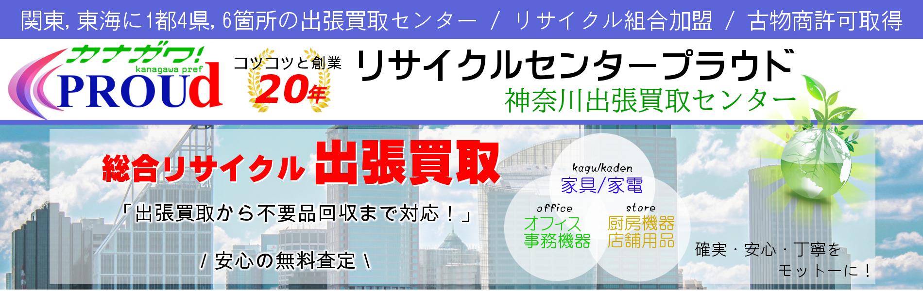 買取 神奈川