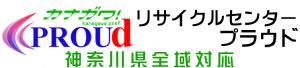 リサイクルセンタープラウド神奈川回収センター