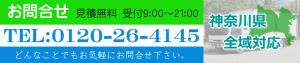 オフィス 買取 神奈川