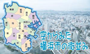買取 横浜市