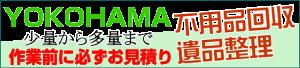 不用品回収 横浜