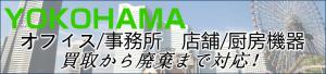 オフィス 買取 横浜
